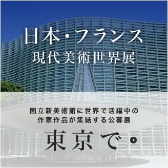 日本・フランス現代美術世界展