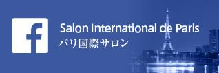 パリ国際サロン